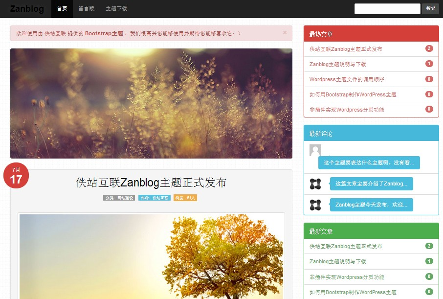 Bootstrap WordPress博客主題 – Zanblog